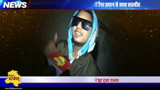 Latest: Haryanvi Rap Sensation Pradhan Exclusive Interview By Delhi Darpan Tv