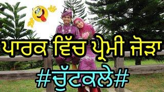 Park which Premi joda॥ Punjabi chutkule funny jokes॥ਪਾਰਕ ਚ ਪ੍ਰੇਮੀ ਜੋੜਾ