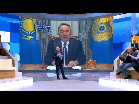 Отставка президента Казахстана.