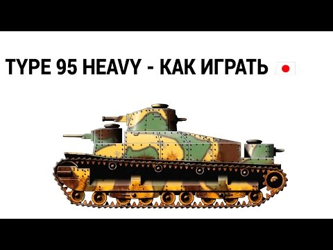 TYPE 95 HEAVY -КАК ИГРАТЬ