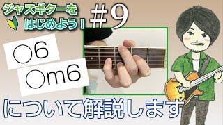 シックスコードの押さえ方と使い方【ジャズギター入門#9】
