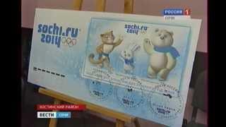 видео Гашение почтовой марки, выпущенной к 200-летию И. Тургенева