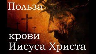 Польза крови Иисуса Христа