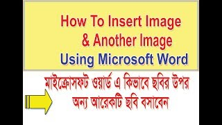 How To Insert Image & Add Another Image II Using Microsoft Word