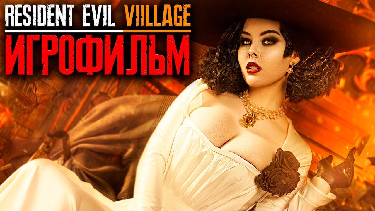 Resident Evil 8 Village Игрофильм ► Полное Прохождение Без Комментариев (Playstation 5)