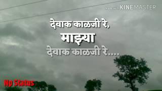 Honara hotel janara jatal | Dewak Kalaji Re | whatsapp status | Ajay Gogavale