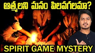 Spirit Game | Ouija Board | Mystery Solved | Unknown Facts | VikramAditya | #EP174