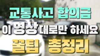 교통사고 합의금 이 영상 하나로 꿀팁 총정리!  [ 차…