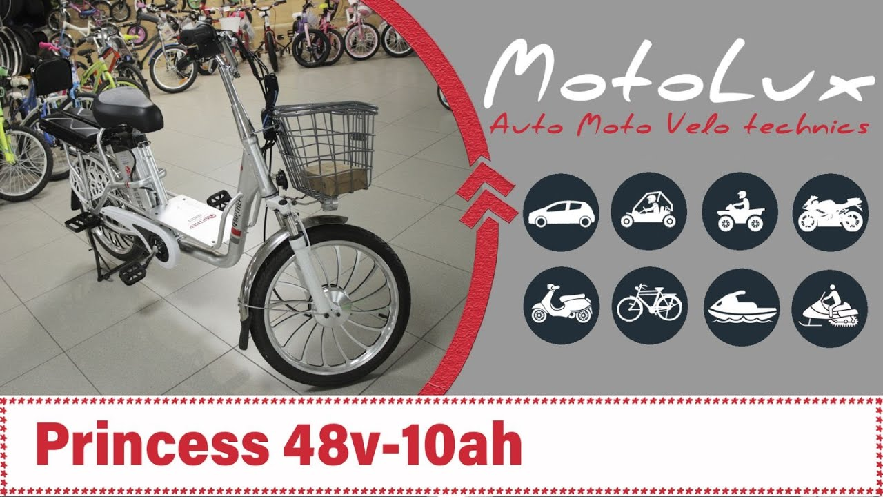Електровелосипед Princess 48v 10ah відео огляд || Электровелосипед Принцес 48В 10Аш видео обзор