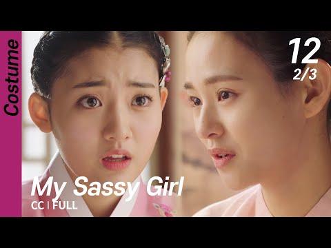 [CC/FULL] My Sassy Girl EP12 (2/3) | 엽기적인그녀
