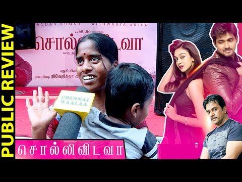 Sollividava Movie Public Review | Action King Arjun