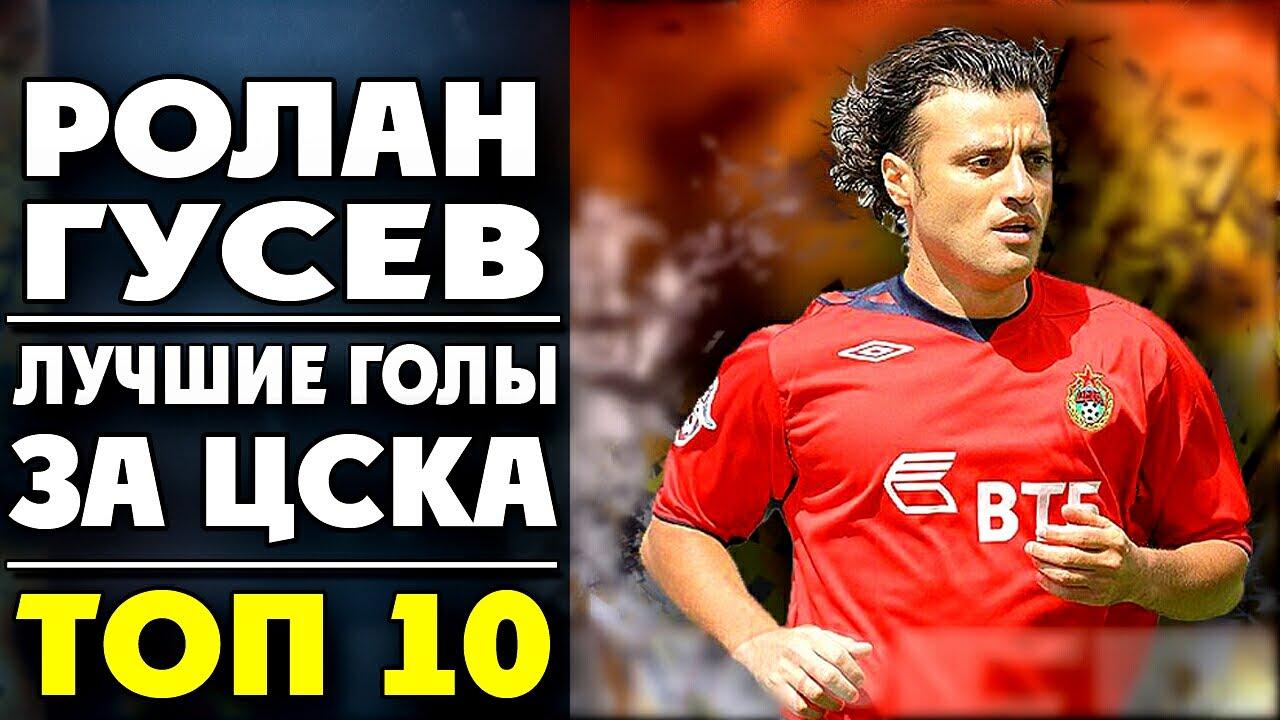 Ролан Гусев |  Лучшие голы за ЦСКА | ТОП 10 ● Rolan Gusev | best goals for CSKA  ▶ iLoveCSKAvideo