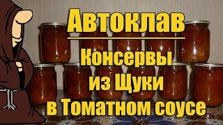 Рыба в томате.Консервы из Щуки в Томатном соусе, с овощами в Автоклаве