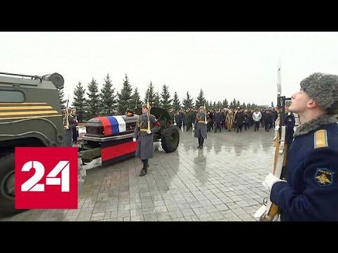 Последний маршал СССР похоронен на Федеральном военном мемориальном кладбище - Россия 24