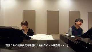 作曲家澁江夏奈・石渡裕貴によるコンテンポラリージャズの2台ピアノデュ...
