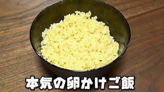 【飯テロ】Twitterで話題の「極上の卵かけご飯」を本気で作ってみた。