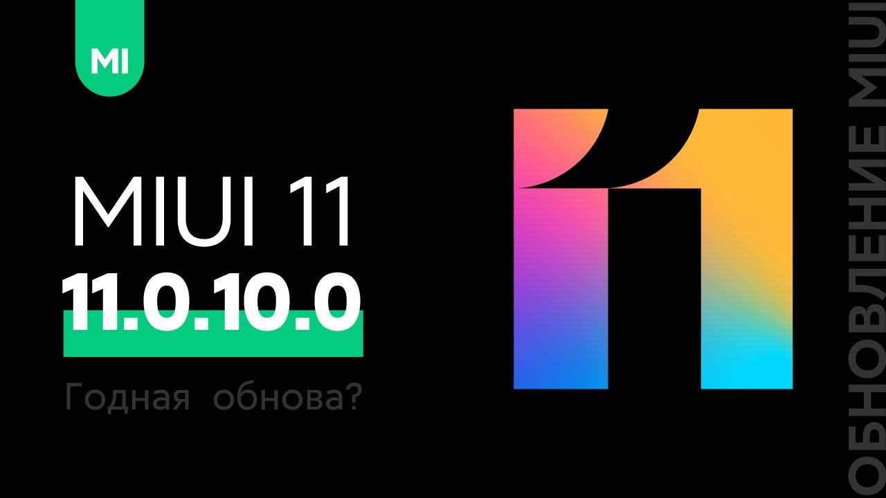 📲 НОВАЯ ГЛОБАЛКА MIUI 11.0.10.0 ДЛЯ НАШИХ XIAOMI - СМАРТФОН СТАЛ РАБОТАТЬ ЛУЧШЕ!