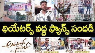 Public Expectations On Aravinda Sametha | JrNTR Trivikram Combination | NTR Fans Hungama At Theaters