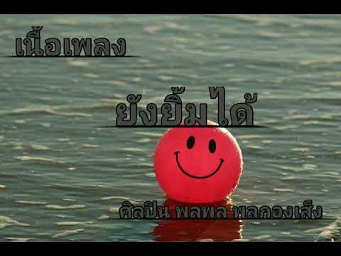ยังยิ้มได้ - พลพล พลกองเส็ง (เนื้อเพลง)