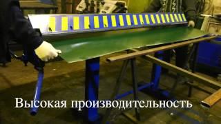 видео Купить оборудование и станки для производства арочного и простого профнастила