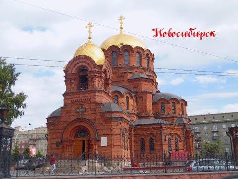 Welcome to Novosibirsk, Добро пожаловать в Новосибирск!