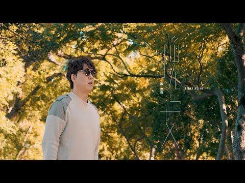 蕭煌奇 Ricky Hsiao - 《晚安》Official Music Video (電視劇 [一千個晚安] 片尾曲)