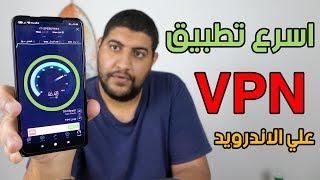 تطبيقات VPN مجاني : اسرع تطبيق VPN للاندرويد ( سريع وآمن ) screenshot 5