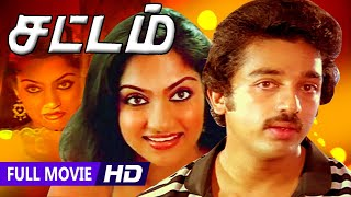 Vishwaroopam Kamalhaasan | Sattam | Tamil Full Movie | Madhavi