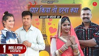 Pyar Kiya To Darna Kya Comedy - Filmi Papiyo   Kaka Bhatij   Pankaj Sharma   प्यार किया तो डरना क्या