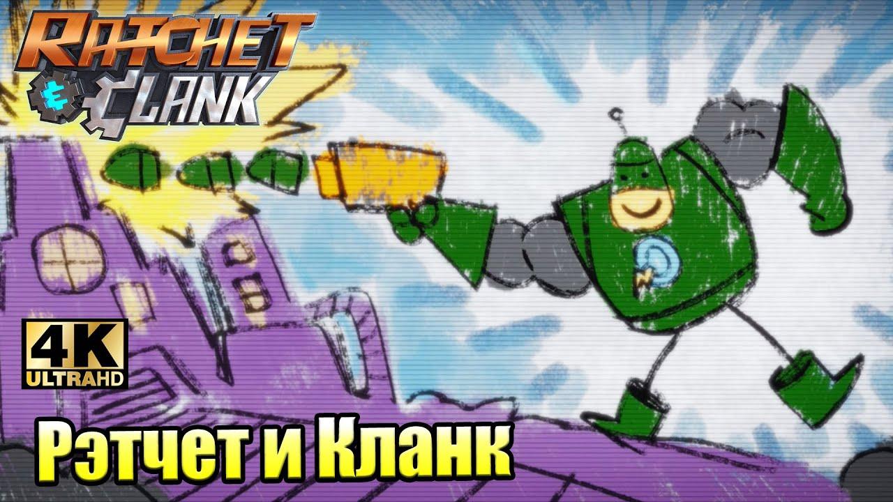 Ratchet & Clank #10 — Гениальный План Кварту {PS4} прохождение часть 10