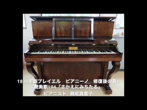 Pleyel Pianino 1838 Sound After Restoration6