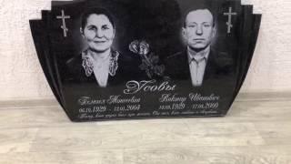 видео Изготовления надгробий из гранита в Челябинске