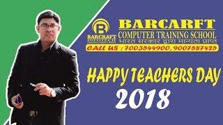 Happy Teachers Day | BIPL | Hazaribagh | Computer Training | Jharkhand