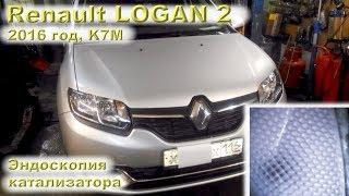 Renault Logan 2 (K7m) 2016 - Эндоскопия Катализатора На Пробеге 35 Ткм