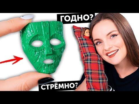 Маска Джима Керри для кукол 🌟ГОДНО Али СТРЕМНО? #53: проверка товаров с AliExpress   Покупки Китай