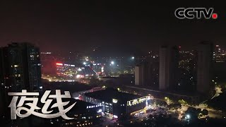 《夜线》 派出所 第一集 城东夜阑珊 | CCTV社会与法