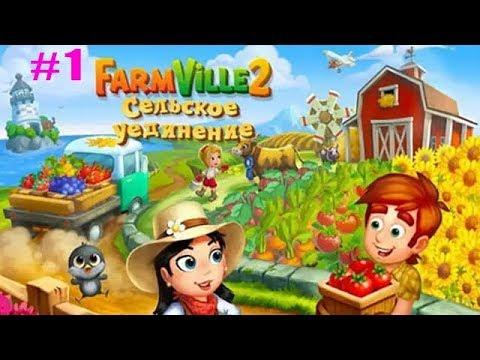 FarmVille 2 Сельское уединение #1 Знакомство с САМОЙ ЛУЧШЕЙ фермой