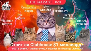 Что такое Clubhouse и почему он стоит миллиард долларов? Гость - Мэтт Льюис. The Garage #28.