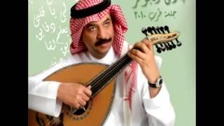 Abade Al Johar...Legah | عبادي الجوهر...لقا