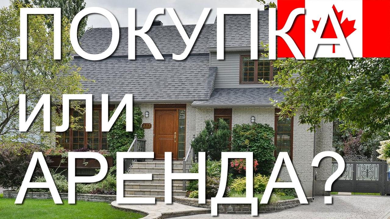 Продажа недвижимости канада сайты оаэ