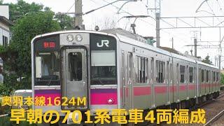 奥羽本線1624M 701系電車4両編成(上飯島駅)