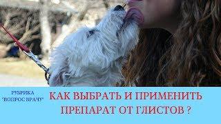27.04.18 Глисты у собаки