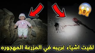 دخلت مزرعة مهجوره/لقيت دمية تصدر اصوات غريبه ودم على الارض!!!