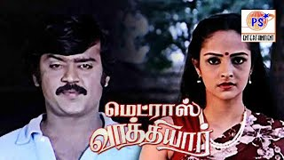 Vijayakanth In -மெட்ராஸ் வாத்தியார் -Madras Vaathiyar-Anuradha,Super Hit Tamil Action Full Movie