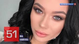 Значение имени Яна Кошкина Интересные факты кто такая? #yana_koshkina_official #янакошкина
