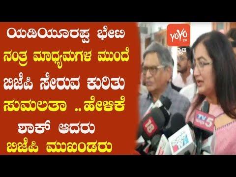 Sumalatha Talks In Front Of Media After Meeting Yeddyurappa | YOYO Kannada News