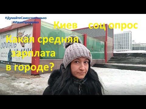 Киев Какая средняя зарплата в городе соц опрос 2019 Иван Проценко