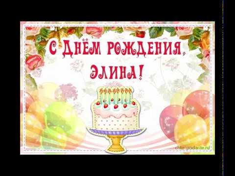 С днем рождения элина картинка, открытки женщинам открытка