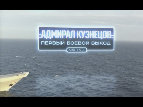 «Адмирал Кузнецов». Первый