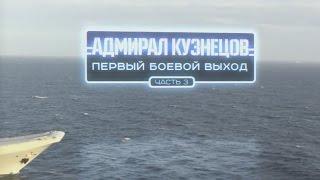 «Адмирал Кузнецов». Первый боевой выход». Часть 3-я. Военная приемка